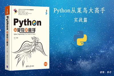 技术狂人带你学Python