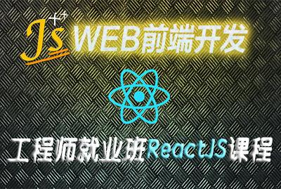 前端工程师就业班ReactJS基础+进阶+新闻头条实战【JS++前端】