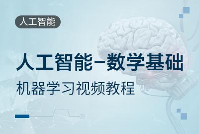 人工智能-必备数学基础视频教程