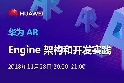 华为 AR Engine 架构和开发实践