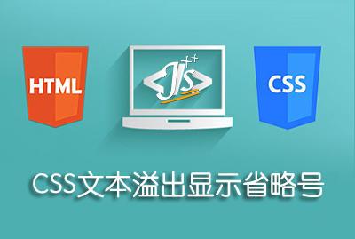 单行文本与多行文本溢出时显示省略号的CSS设置