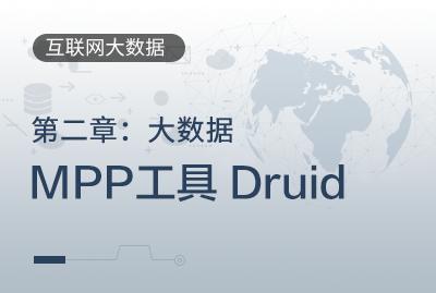 第二章:大数据MPP工具 Druid