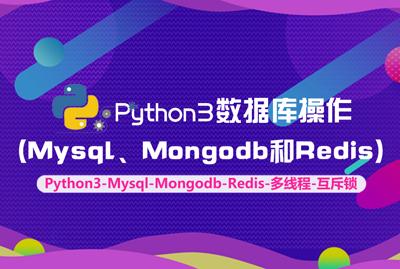 Python3数据库操作/众多开源主流数据库