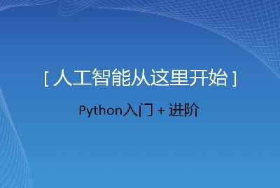 细致全面的Python入门 + 进阶