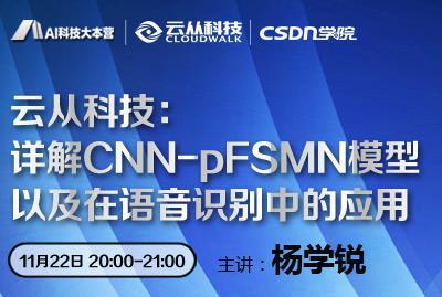 云从科技:详解CNN-pFSMN模型以及在语音识别中的应用