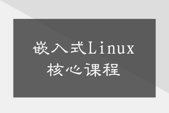嵌入式Linux核心课程