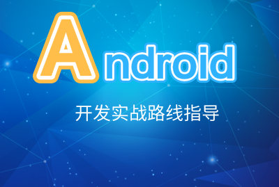 Android实战开发学习路线与高薪就业指导