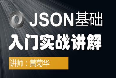 JSON基础入门实战讲解