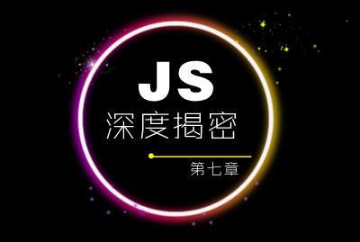 JS深度揭秘第七章-浏览器渲染原理及数据交互