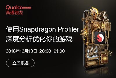 使用Snapdragon Profiler深度分析优化你的游戏