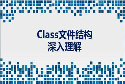 深入理解Class文件结构(JVM)