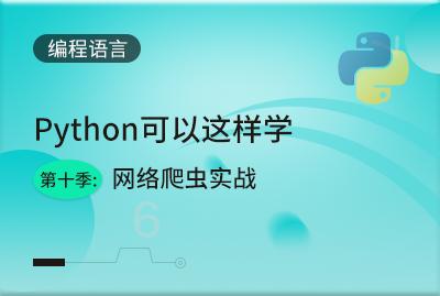 Python可以这样学(第十季:网络爬虫实战)