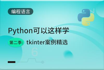 Python可以这样学(第二季:tkinter案例精选)