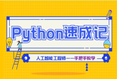实用最新版Python小白零基础入门教程