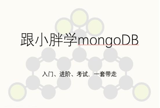 mongoDB 全家桶