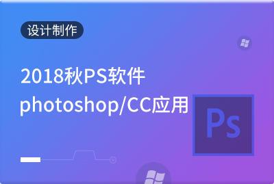 【10天企业定制课】2018秋PS软件photoshop/CC应用计划学习视频