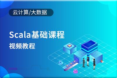 第一章:Scala基础课程