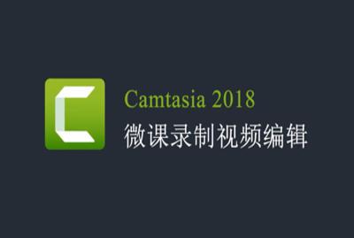 Camtasia studio 2018 屏幕录制 剪辑编辑录像 微课制作视频教程