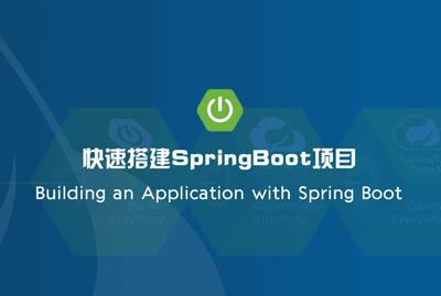 快速搭建SpringBoot项目