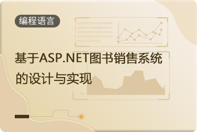 基于ASP.NET图书销售系统的设计与实现