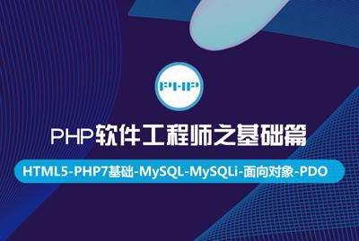 PHP软件工程师之基础篇
