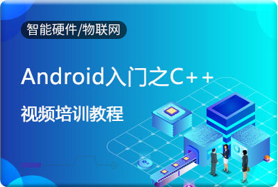 Android入门之C++视频培训教程