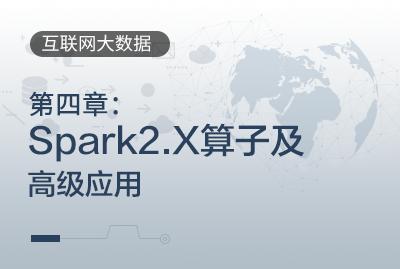 第四章:Spark2.X算子及高级应用