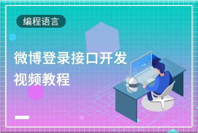 微博登录接口开发