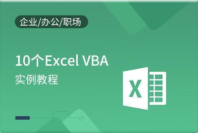 10个Excel VBA实例教程