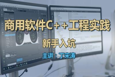 C++实战精讲--商用软件中的C++工程开发技术实践