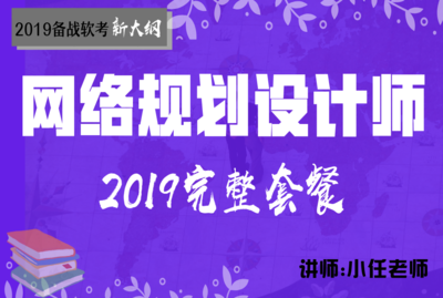 (全)备战2019软考网络规划设计师视频套餐
