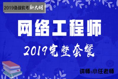 (全)备战2019软考网络工程师视频课程套餐