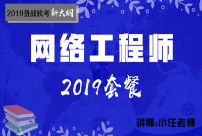 备战2019软考网络工程师学习套餐