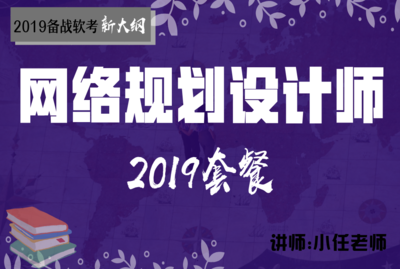 备战2019软考--网络规划设计师学习套餐  title=