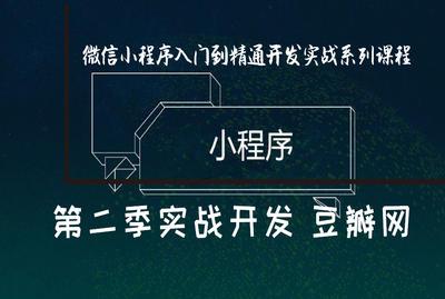 微信小程序入门到实战系列课程(第二季实战)