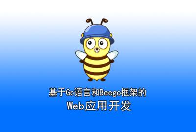 Go语言+Beego框架下的Web应用开发