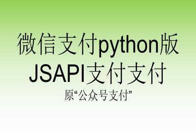 微信支付python版2.0_JSAPI支付