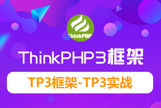 ThinkPHP3框架