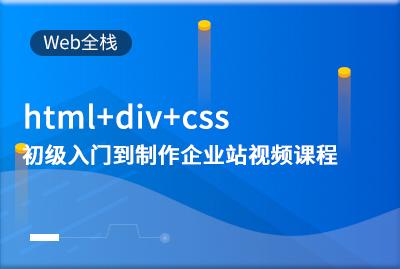 html+div+css初级入门到制作企业站视频课程