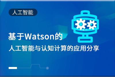 【人工智能专场】基于Watson的人工智能与认知计算的应用分享
