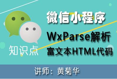 微信小程序WxParse解析富文本HTML代码视频课程