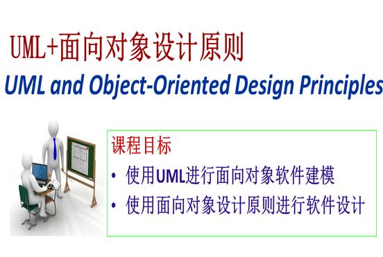 统一建模语言UML+面向对象设计原则