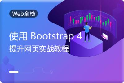 使用 Bootstrap 4 提升网页实战教程