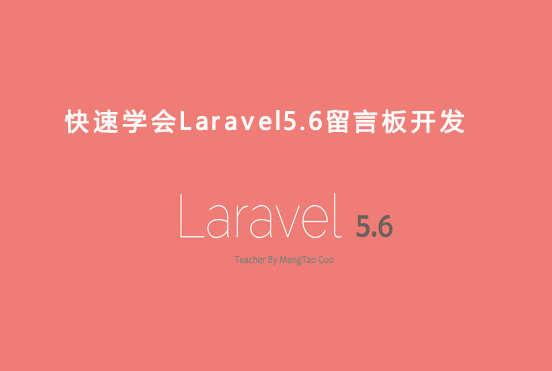 Laravel5.6入门和留言板制作
