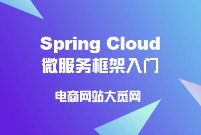 7周Spring Cloud微服务架构项目实战