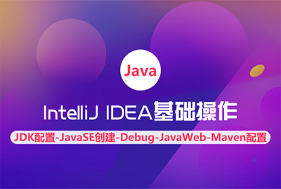 IntelliJ IDEA基础操作