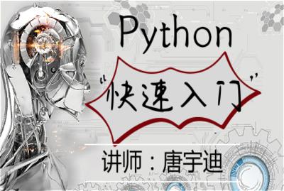 5小时破冰Python教程-快速入门必备