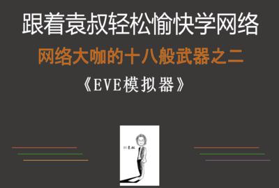 网络大咖的十八般武器之二《EVE模拟器》