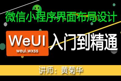 微信小程序-WeUI界面布局设计入门到精通视频课程