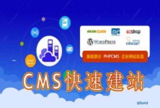 CMS建站及管理